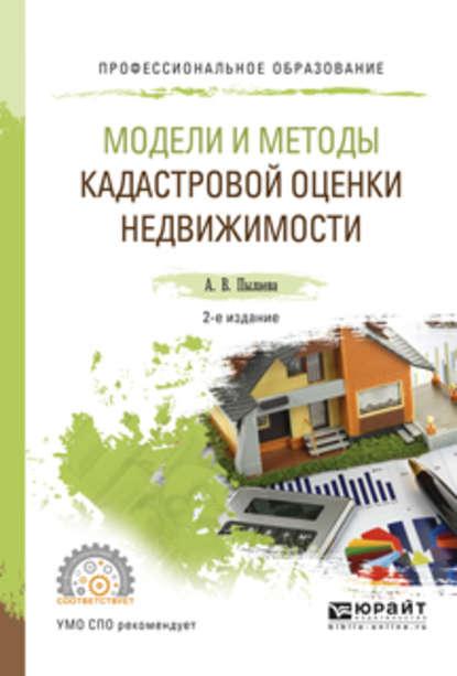 Обложка «Модели и методы кадастровой оценки недвижимости 2-е изд., испр. и доп. Учебное пособие для СПО»