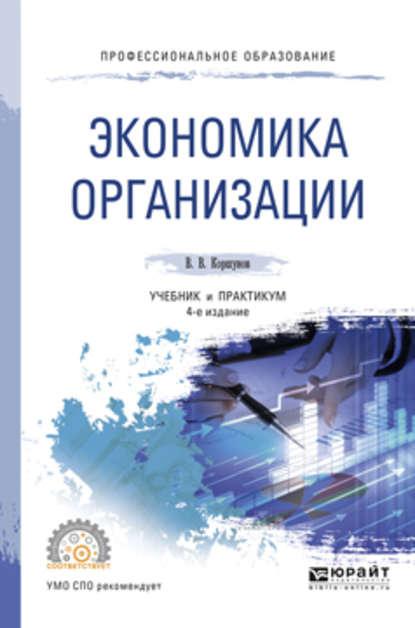 Обложка «Экономика организации 4-е изд., пер. и доп. Учебник и практикум для СПО»