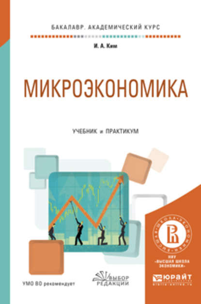 Обложка «Микроэкономика. Учебник и практикум для академического бакалавриата»