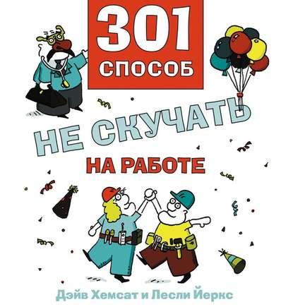 Обложка «301 способ не скучать на работе»