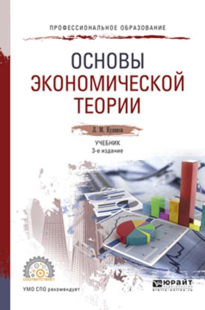Обложка «Основы экономической теории 3-е изд., пер. и доп. Учебник для СПО»
