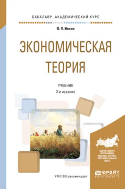 Обложка «Экономическая теория 2-е изд., пер. и доп. Учебник для академического бакалавриата»