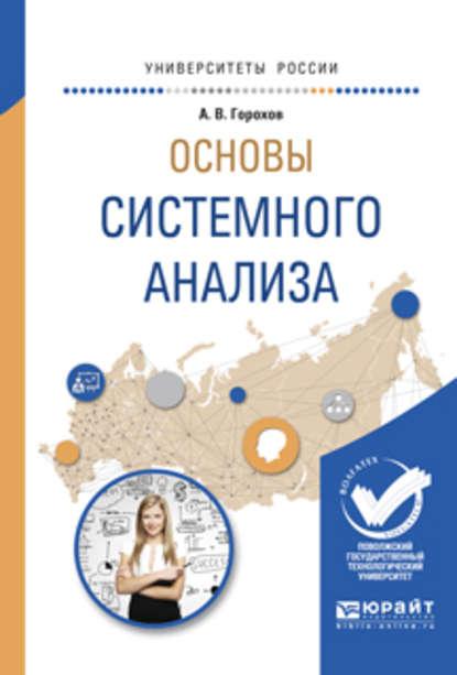 Обложка «Основы системного анализа. Учебное пособие для вузов»