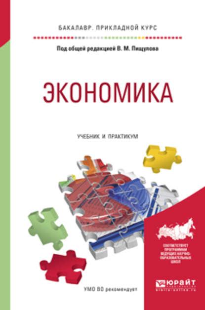 Обложка «Экономика. Учебник и практикум для прикладного бакалавриата»