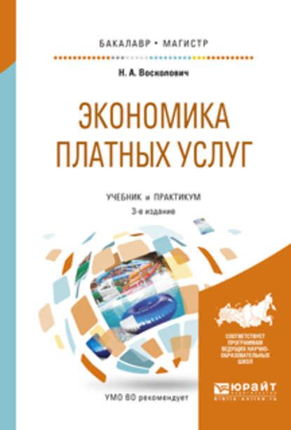 Обложка «Экономика платных услуг 3-е изд., испр. и доп. Учебник и практикум для бакалавриата и магистратуры»