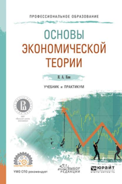 Обложка «Основы экономической теории. Учебник и практикум для СПО»