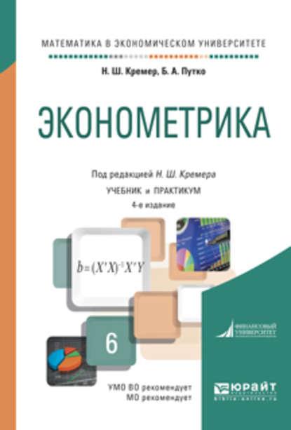 Обложка «Эконометрика 4-е изд., испр. и доп. Учебник и практикум для академического бакалавриата»