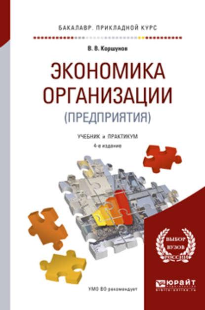 Обложка «Экономика организации (предприятия) 4-е изд., пер. и доп. Учебник и практикум для прикладного бакалавриата»