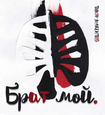 Обложка «Брат мой (сборник)»