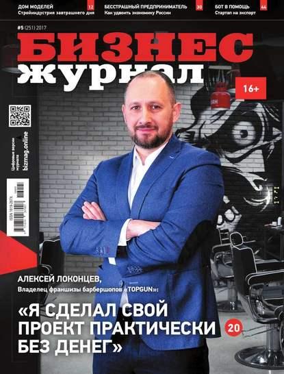 Обложка «Бизнес Журнал 05-2017»