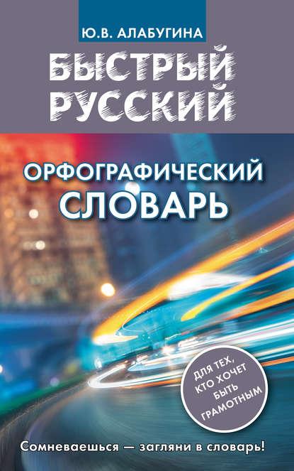 Обложка «Быстрый русский. Орфографический словарь»