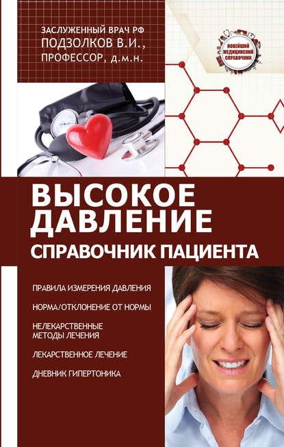 Обложка «Высокое давление. Справочник пациента»