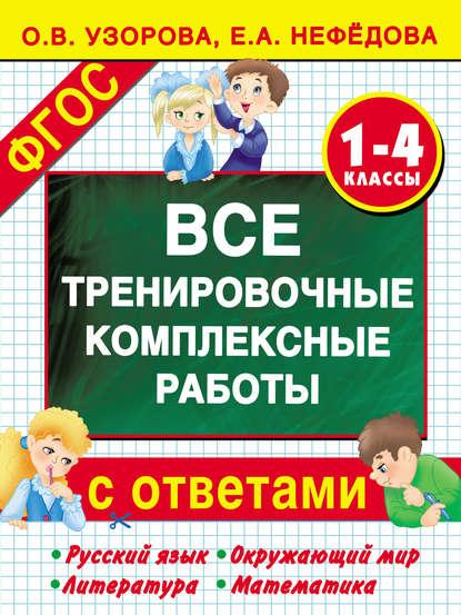 Обложка «Все тренировочные комплексные работы с ответами. 1–4 классы. Русский язык, окружающий мир, литература, математика»