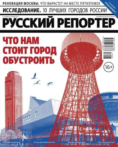 Обложка «Русский Репортер 07-2017»