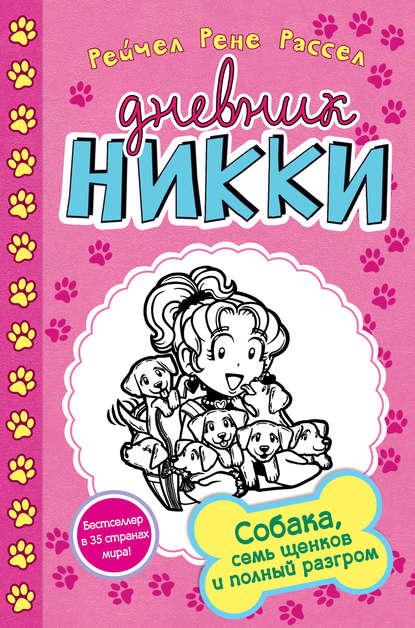 Обложка «Собака, семь щенков и полный разгром»