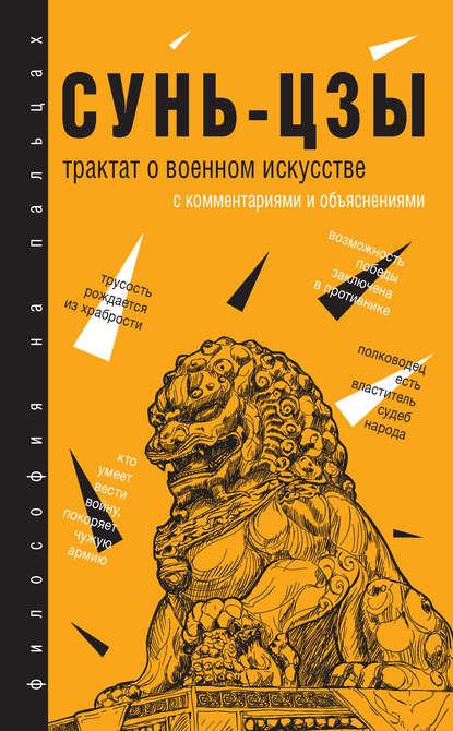 Обложка «Трактат о военном искусстве. С комментариями и объяснениями»