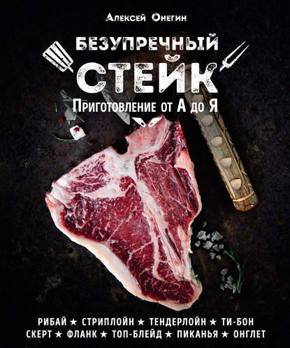 Обложка «Безупречный стейк. Приготовление от А до Я»