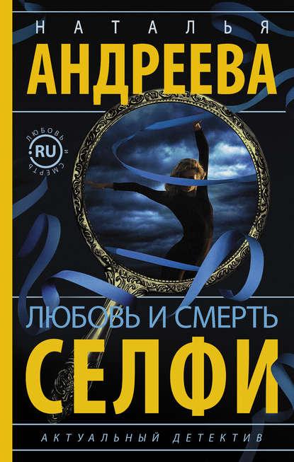 Обложка «Любовь и смерть. Селфи»