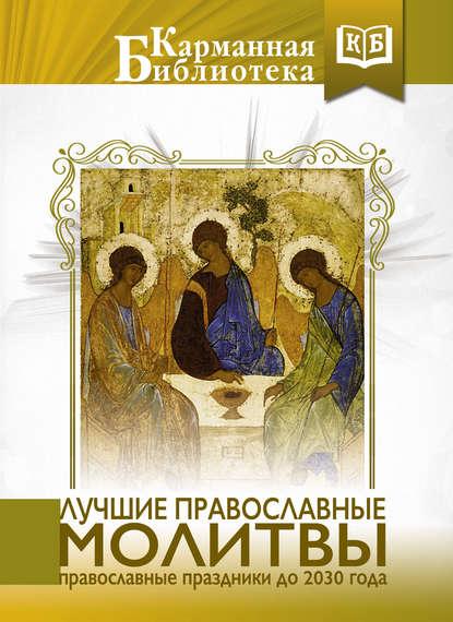 Обложка «Лучшие православные молитвы. Православные праздники до 2030 года»