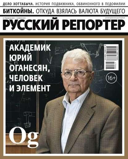 Обложка «Русский Репортер 08-2017»