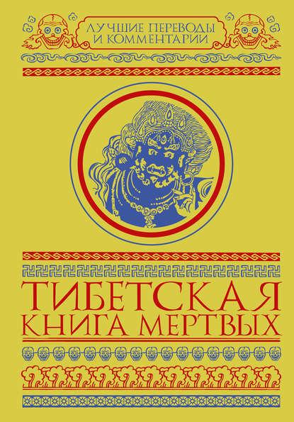 Обложка «Тибетская книга мертвых (сборник)»