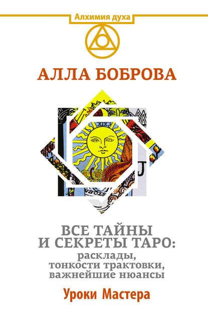 Обложка «Все тайны и секреты Таро: расклады, тонкости трактовки, важнейшие нюансы. Уроки Мастера»