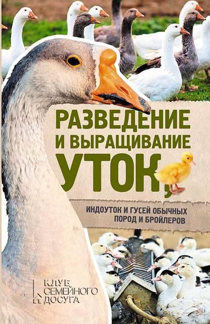 Обложка «Разведение и выращивание уток, индоуток и гусей обычных пород и бройлеров»