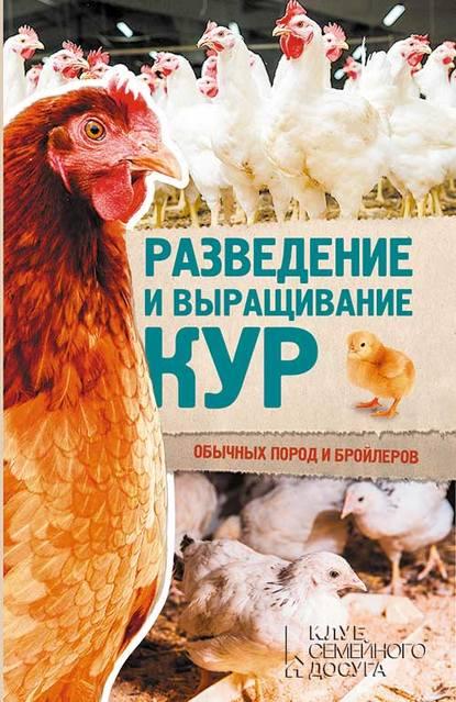 Обложка «Разведение и выращивание кур обычных пород и бройлеров»