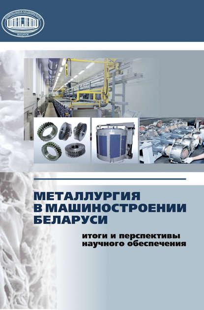 Обложка «Металлургия в машиностроении Беларуси: итоги и перспективы научного обеспечения»