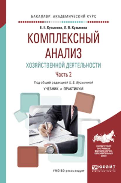 Обложка «Комплексный анализ хозяйственной деятельности. В 2 ч. Часть 2. Учебник и практикум для академического бакалавриата»