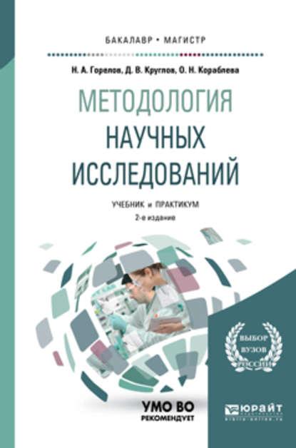 Обложка «Методология научных исследований 2-е изд., пер. и доп. Учебник и практикум для бакалавриата и магистратуры»