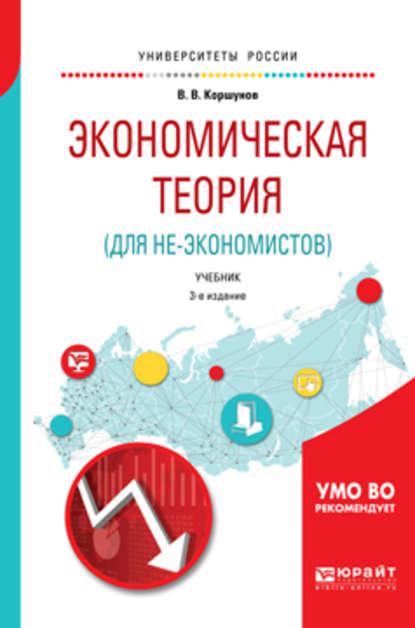 Обложка «Экономическая теория (для не-экономистов) 3-е изд., испр. и доп. Учебник для вузов»