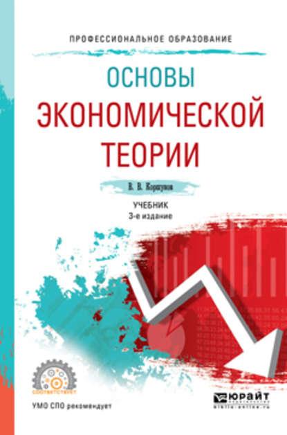 Обложка «Основы экономической теории 3-е изд., испр. и доп. Учебник для СПО»