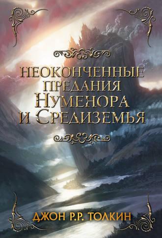 Скачать книгу Неоконченные предания Нуменора и Средиземья