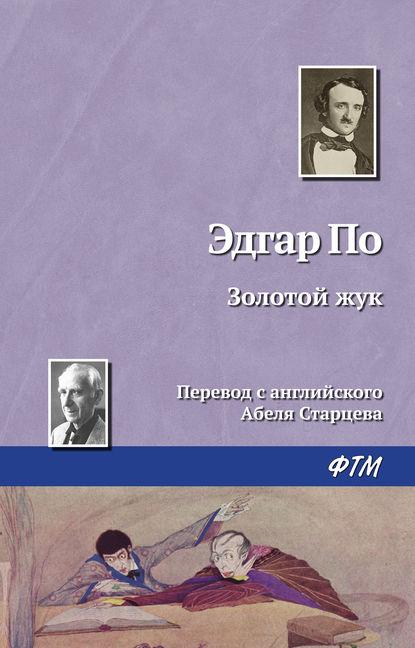 «Золотой жук» Эдгар Аллан По