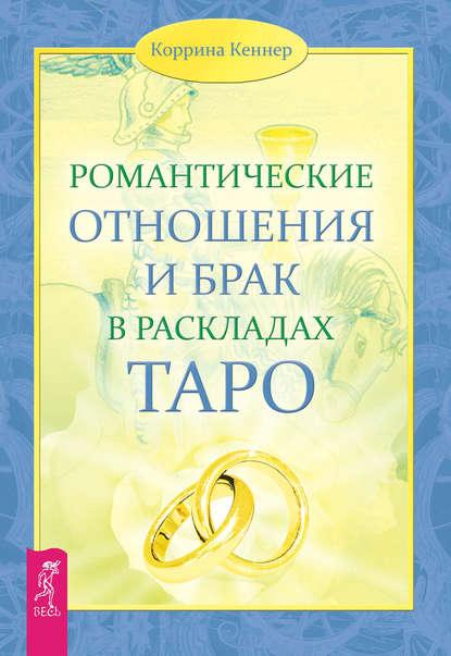Обложка «Романтические отношения и брак в раскладах Таро»