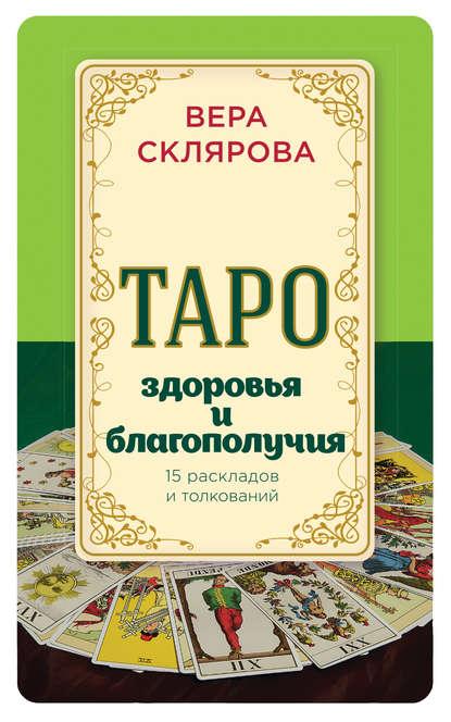 Обложка «Таро здоровья и благополучия»