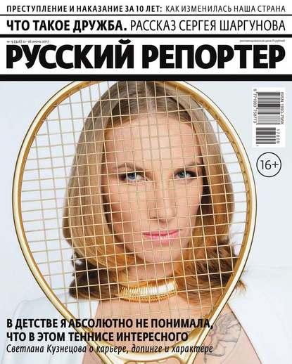 Обложка «Русский Репортер 09-2017»