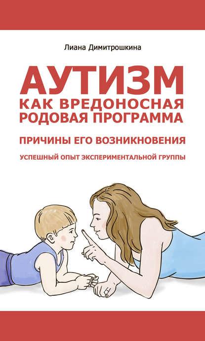 Обложка «Аутизм как вредоносная родовая программа. Причины его возникновения. Успешный опыт экспериментальной группы»