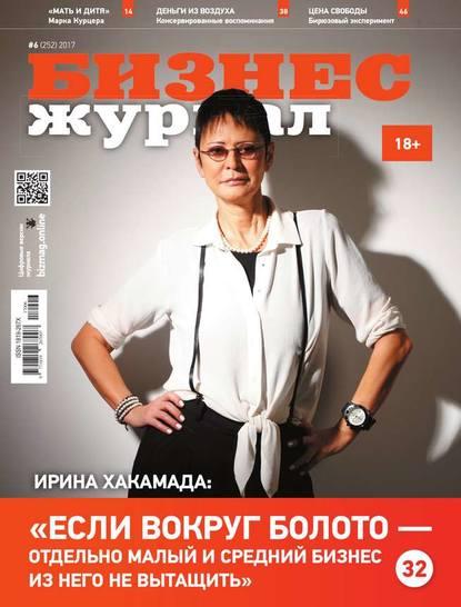 Обложка «Бизнес Журнал 06-2017»