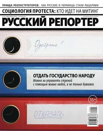 Обложка «Русский Репортер 10-11-2017»