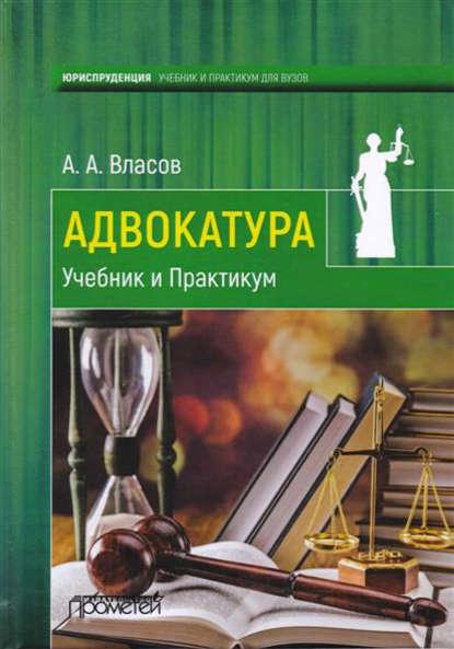 Обложка «Адвокатура. Учебник и практикум»