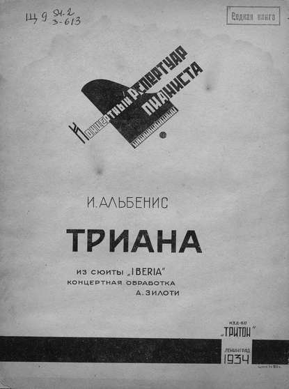 Обложка «Триана»