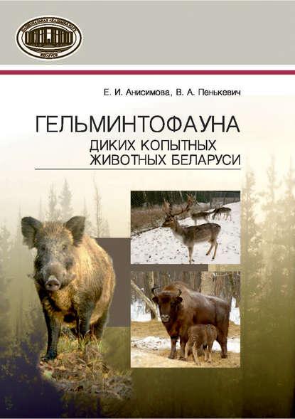 Обложка «Гельминтофауна диких копытных животных Беларуси»