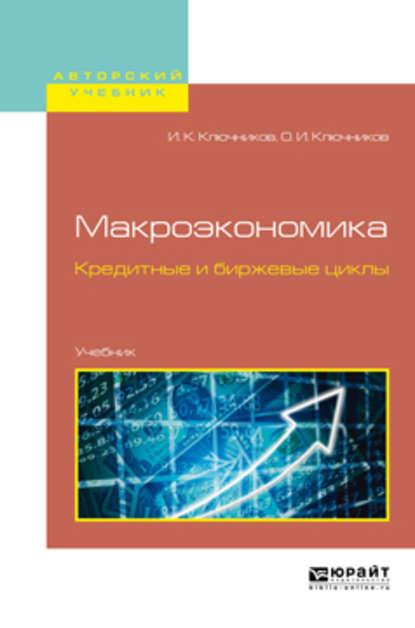 Обложка «Макроэкономика. Кредитные и биржевые циклы. Учебник для бакалавриата и магистратуры»