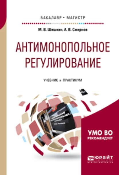 Обложка «Антимонопольное регулирование. Учебник и практикум для бакалавриата и магистратуры»