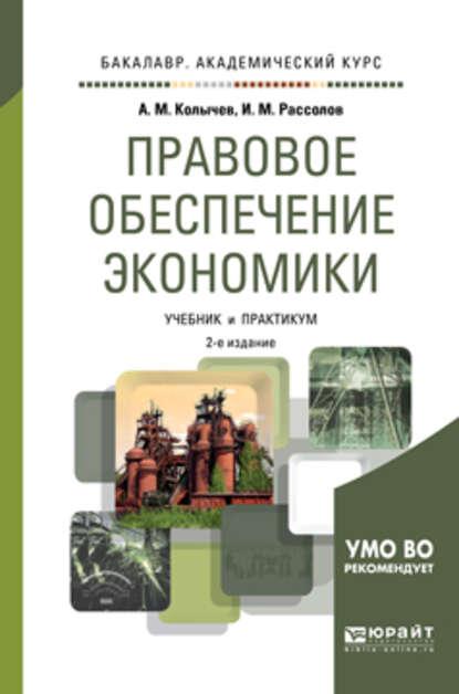 Обложка «Правовое обеспечение экономики 2-е изд., испр. и доп. Учебник и практикум для академического бакалавриата»