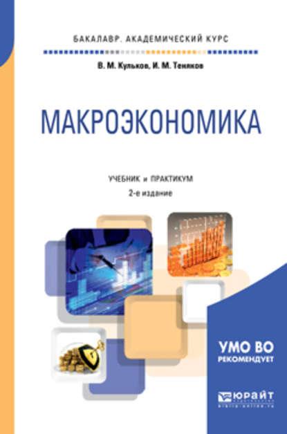 Обложка «Макроэкономика 2-е изд., пер. и доп. Учебник и практикум для академического бакалавриата»