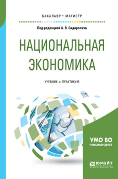 Обложка «Национальная экономика. Учебник и практикум для бакалавриата и магистратуры»