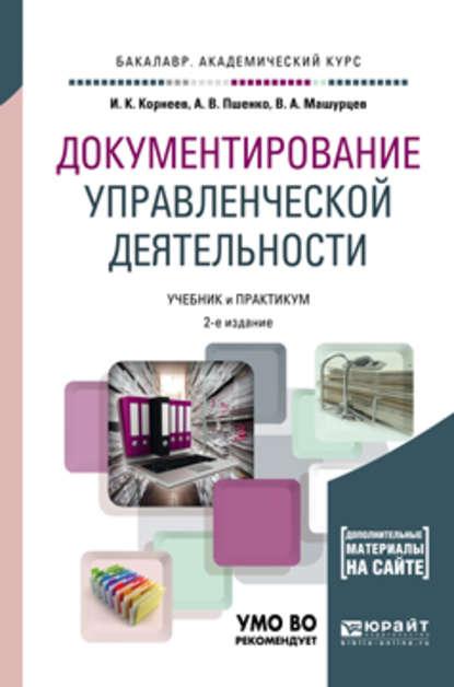 Обложка «Документирование управленческой деятельности + тесты в эбс 2-е изд., пер. и доп. Учебник и практикум для академического бакалавриата»